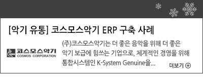 구축 성공 사례 - [악기 유통] 코스모스 악기 ERP 구축 사례