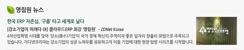 영림원 뉴스