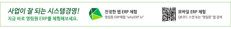 ERP 결합 상품 런칭