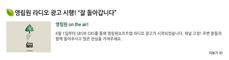 """영림원 라디오 광고 시행! """"잘 돌아갑니다"""""""