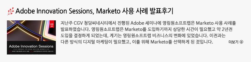 Adobe Innovation Sessions, Marketo 사용 사례 발표후기