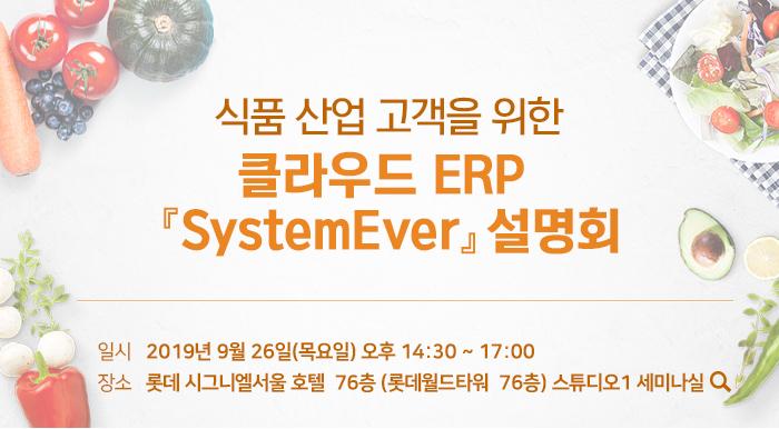 산업 고객을 위한 클라우드 ERP 『SystemEver』 설명회