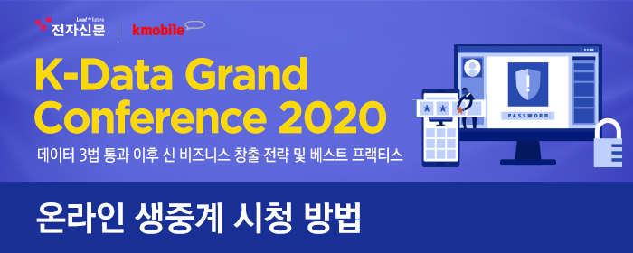 K-Data Grand Conference 2020
