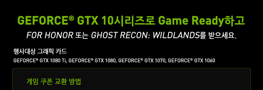 GEFORCE® GTX 10시리즈로 Game Ready하고 For Honor 또는 Ghost Recon: Wildlands를 받으세요.