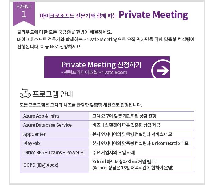 Private Meeting 신청하기